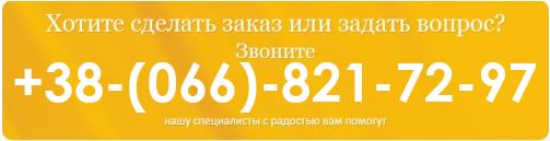 Магазин стройматериалов Херсон