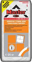 Клеющая смесь Мастер EXO TERM Украина, купить, заказать, продажа, недорого, низкая цена, Херсон, Новая Каховка, Каховка