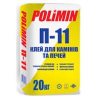 Клей для каминов  П-11 Полимин   Украина, купить, заказать, Херсон, низкая цена, недорого, магазин, интернет-магазин